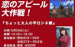 ガールズ&パンツァー 劇場版 恋のアピール大作戦! テアトル石和 サムネイル