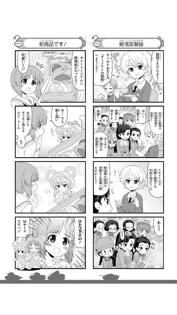 ガールズ&パンツァー 弐尉マルコ 漫画 ボコパジャマ