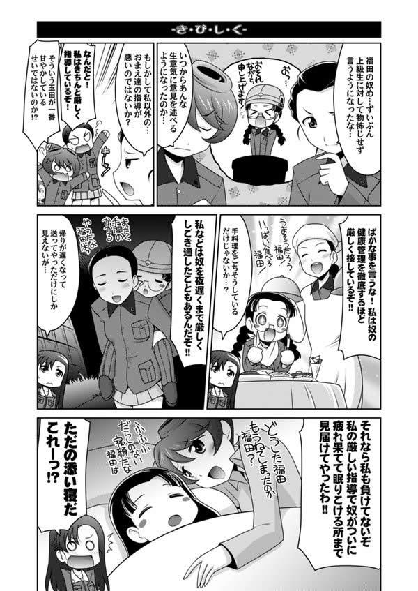 ガールズ&パンツァー 知波単学園 福田 きびしく