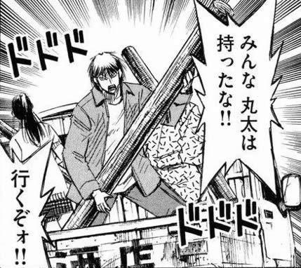 漫画 彼岸島 みんな 丸太は持ったな!! 行くぞォ!!