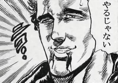 北斗の拳 漫画 やるじゃない ニコ!
