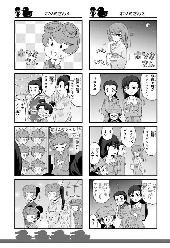 ガールズ&パンツァー 漫画 ホソミさん  細見 知波単学園