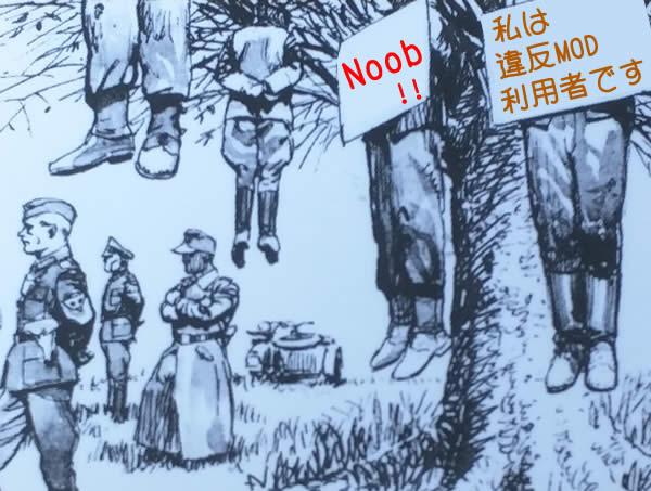 WoWS 違反MOD 晒しあげ 小林源文