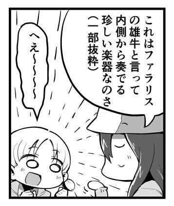 ガールズ&パンツァー 漫画 継続高校 ファラリスの雄牛 01