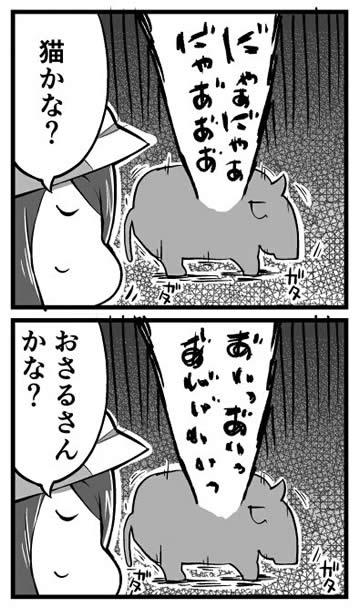 ガールズ&パンツァー 漫画 継続高校 ファラリスの雄牛 04