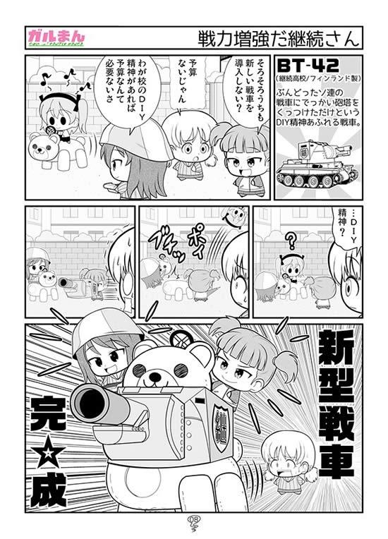 ガールズ&パンツァー 漫画 継続高校 継続さん