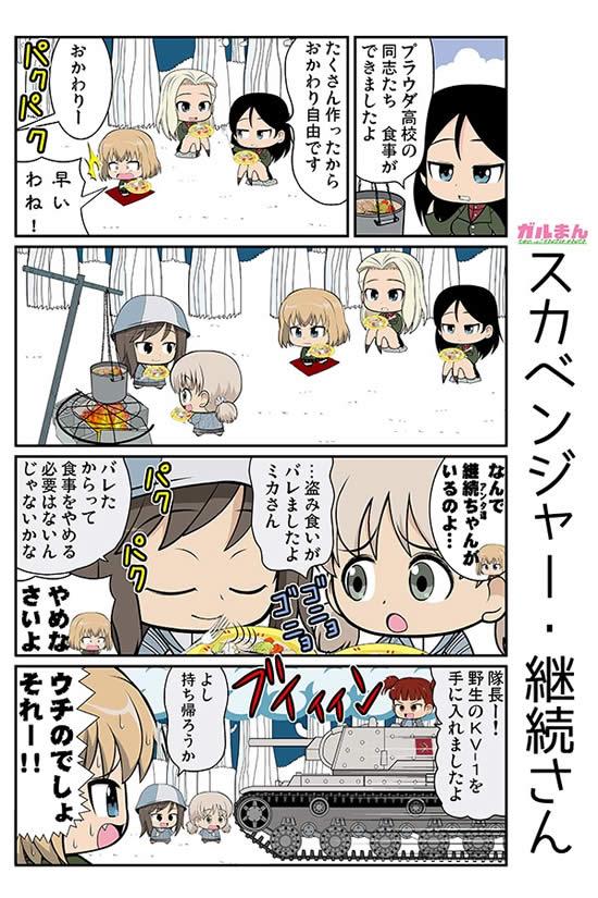 ガールズ&パンツァー 漫画 継続高校 継続さん 2