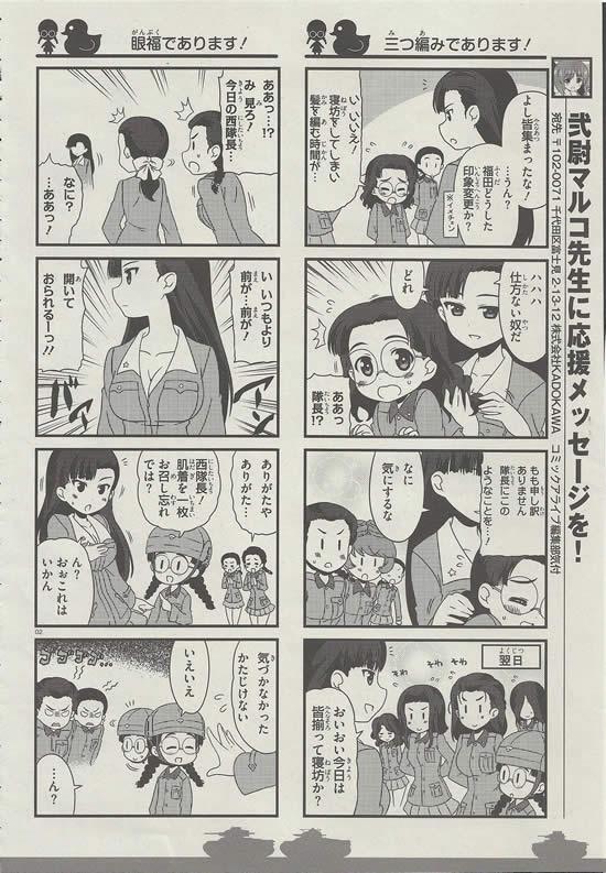 ガールズ&パンツァー 弐尉マルコ 漫画 西絹代 福田