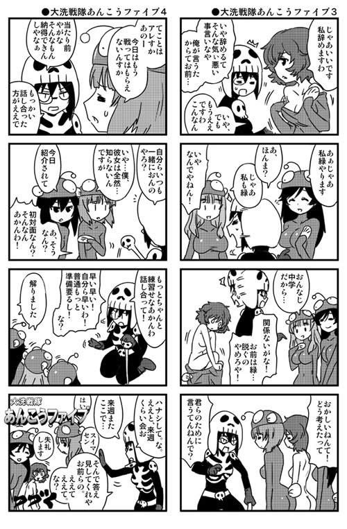 ガールズ&パンツァー 漫画 ダウンタウン ネタ3