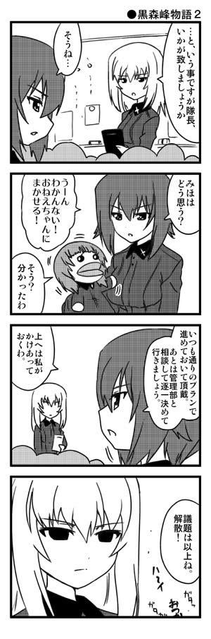 ガールズ&パンツァー 漫画 黒森峰物語 02