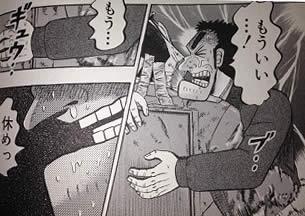 最強伝説黒沢 漫画 もういい…! もう 安めっ