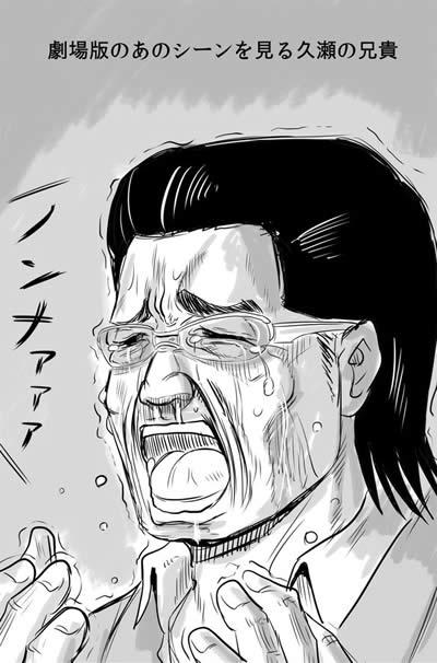 龍が如く 久瀬の兄貴 劇場版ガルパンを見て泣くシーン ノンナァァ