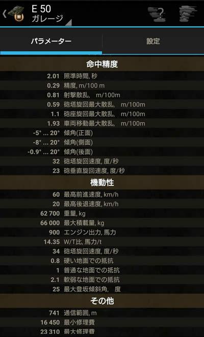 WoWS E50 スタビライザー 数値 02