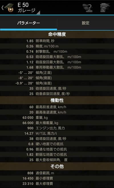 WoWS E50 スタビライザー 数値 04