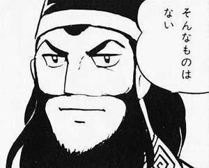 漫画 横山光輝 三国志 関羽雲長 そんなものはない