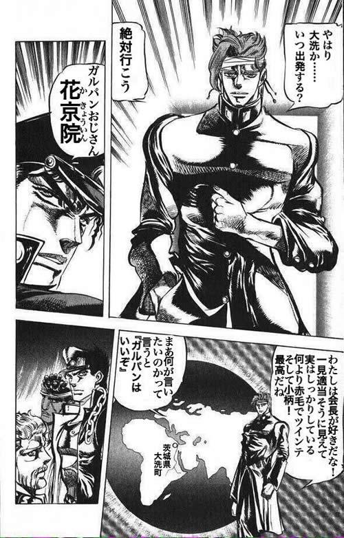 ジョジョと奇妙なガルパンおじさん 03