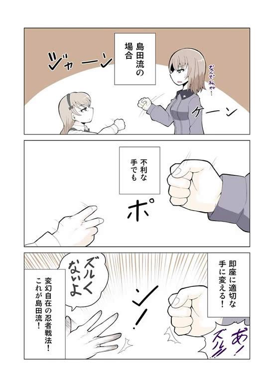 ガールズ&パンツァー 漫画 ジャンケン 島田愛里寿の場合 逸見エリカ