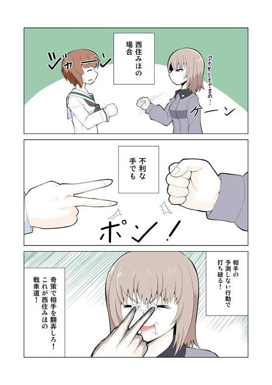 ガールズ&パンツァー 漫画 ジャンケン 西住みほの場合 逸見エリカ