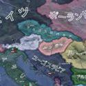 HoI4 日本語化MOD 画像 タイトル用 サムネイル