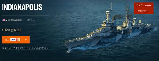 WoWS 課金巡洋艦 インディアナポリス 販売