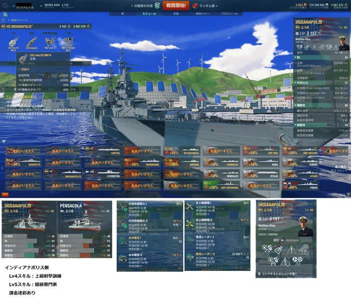 WoWS アメリカ Tier7 課金巡洋艦 インディアナポリス 性能