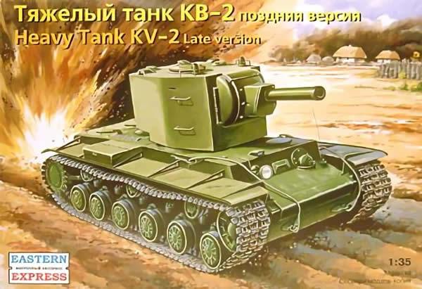 ソ連 KV-2 重戦車 イラスト プラモ パッケージ