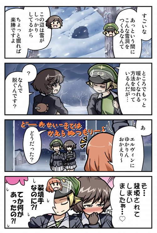 ガールズ&パンツァー 漫画 エルヴィン 秋山優花里 エルゆか