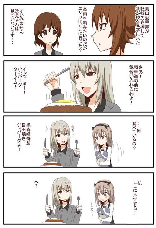 ガールズ&パンツァー 逸見エリカ 島田愛里寿 漫画 ハンバーグ