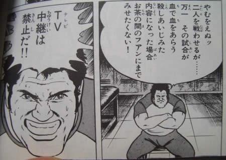 漫画 猪木 TV中継は禁止だ!