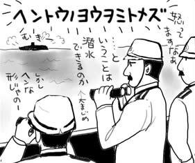 陸軍 潜水艦 まるゆ ヘントウノヨウヲミトメズ