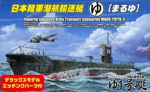 プラモデル 陸軍潜水輸送艇 まるゆ ゆ1号艇