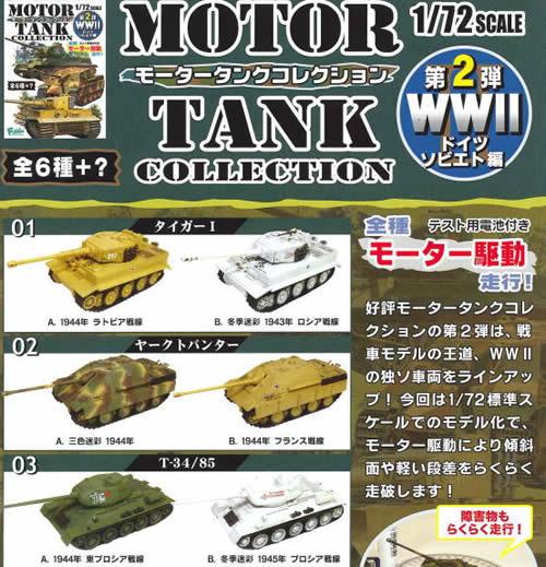 食玩 モータータンクコレクション MOTOR TANK COLLECTION タイガー ヤークトパンター