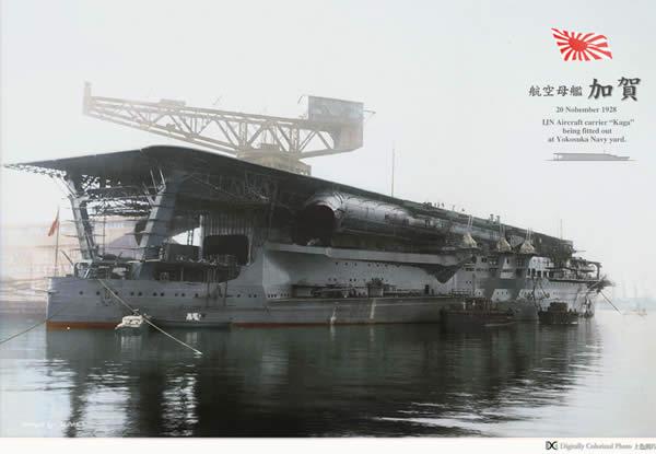 大日本帝国海軍 空母 加賀