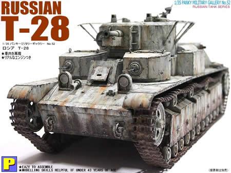 T-28 中戦車 ソ連 プラモデル