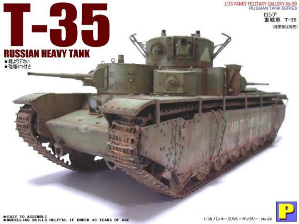 ソ連 T-35 多砲塔戦車