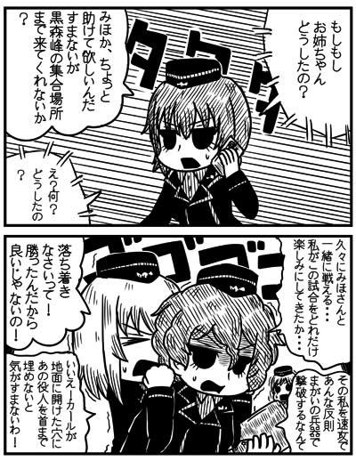 ガールズ&パンツァー 赤星小梅 漫画 黒森峰女学園