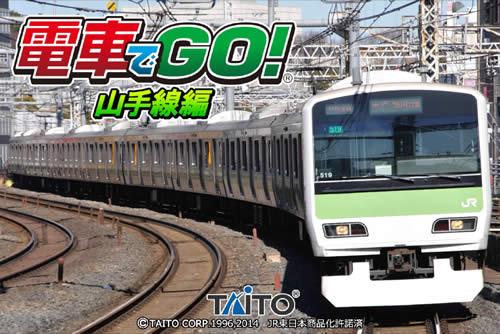 電車でGO! 山手線編