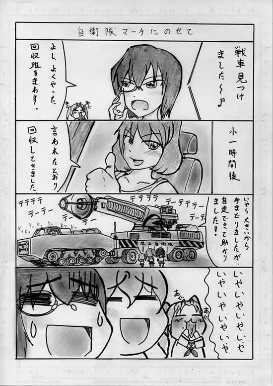 ガールズ&パンツァー 漫画 メーサー殺獣光線車 回収 自動車部 生徒会