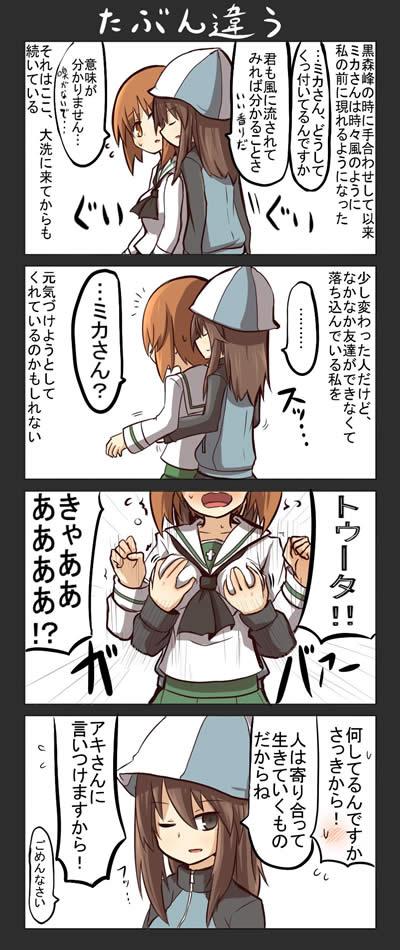 ガールズ&パンツァー 漫画 継続高校 ミカ 西住みほ