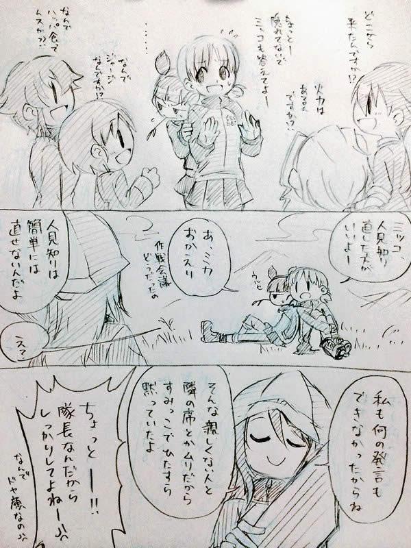 ガールズ&パンツァー 漫画 人見知り ミカ ミッコ アキ