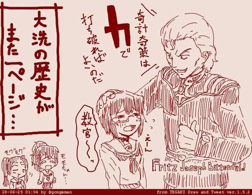 ガールズ&パンツァー 河嶋桃 銀河英雄伝説 フリッツ・ヨーゼフ・ビッテンフェルト