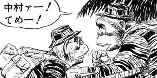 漫画 小林源文 中村ァー! てめー! 猿 チンパンジー