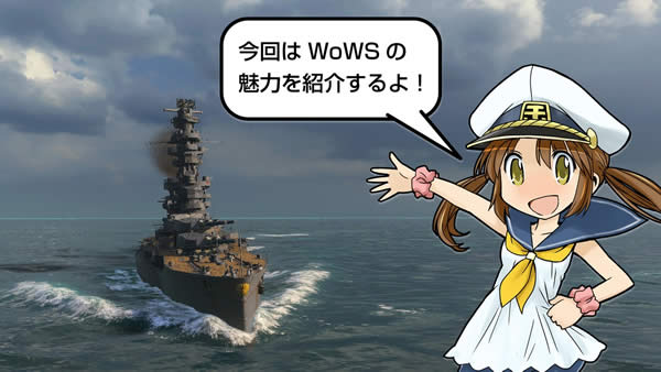 WoWS ぷかぷか艦隊 魅力を紹介するよ!
