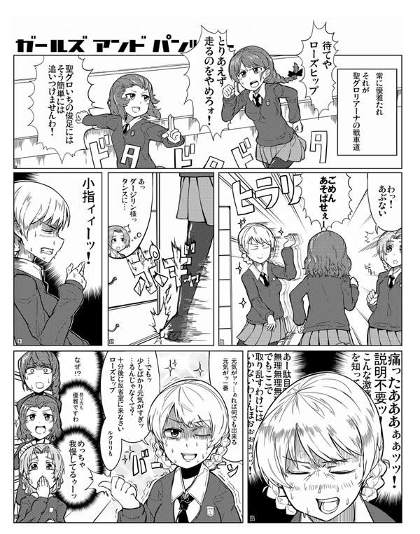 ガールズ&パンツァー ローズヒップ ルクリリ 漫画 小指 01