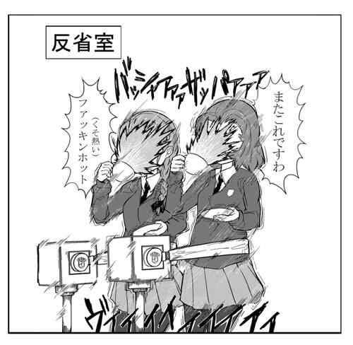 ガールズ&パンツァー ローズヒップ ルクリリ 漫画 小指 02