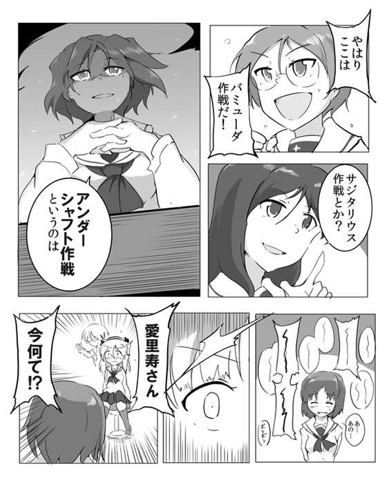 ガールズ&パンツァー 大学選抜チーム 西住みほ 作戦名立案 漫画 01