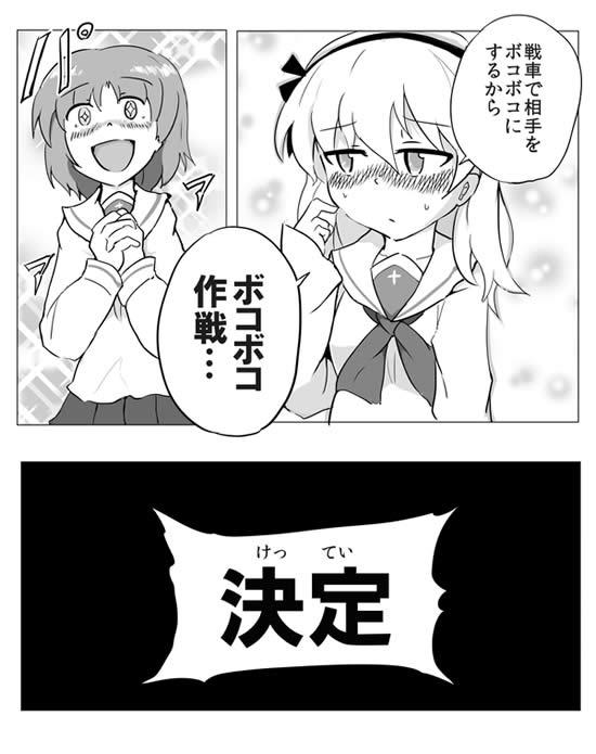 ガールズ&パンツァー 大学選抜チーム 西住みほ 作戦名立案 漫画 02