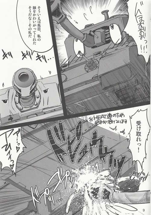 戦車姦 戦車 ホモ ネタ
