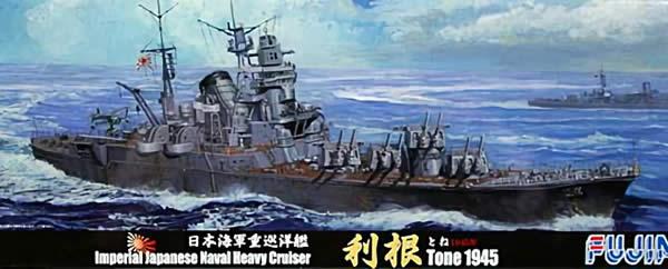 日本海軍重巡洋艦 利根 FUJIMI プラモデル イラスト