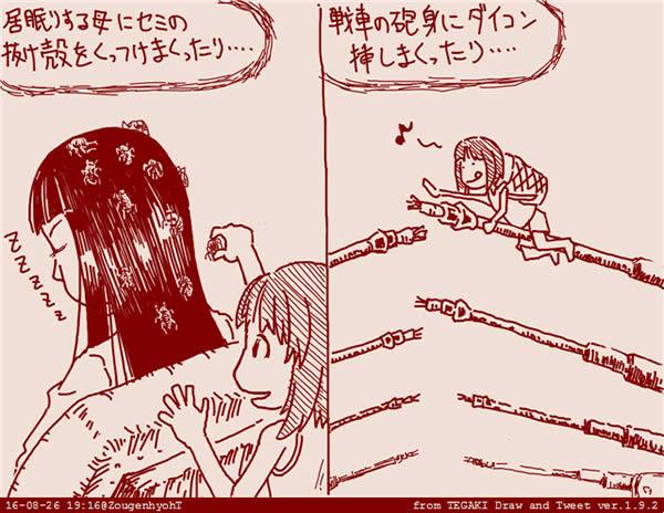 ガールズ&パンツァー 漫画 西住みほ 幼少期 やんちゃ 002